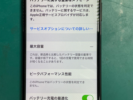iPhoneXバッテリー交換♪《iPhone修理 高岡》
