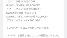 VIT-SHOP高岡店オープン記念LINEクーポン配布中!《パソコン修理 高岡 iPhone修理 富山》