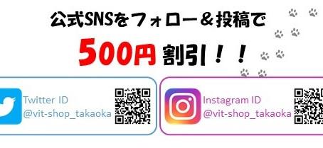 SNSで高岡店をフォロー&投稿で500円OFFキャンペーン!