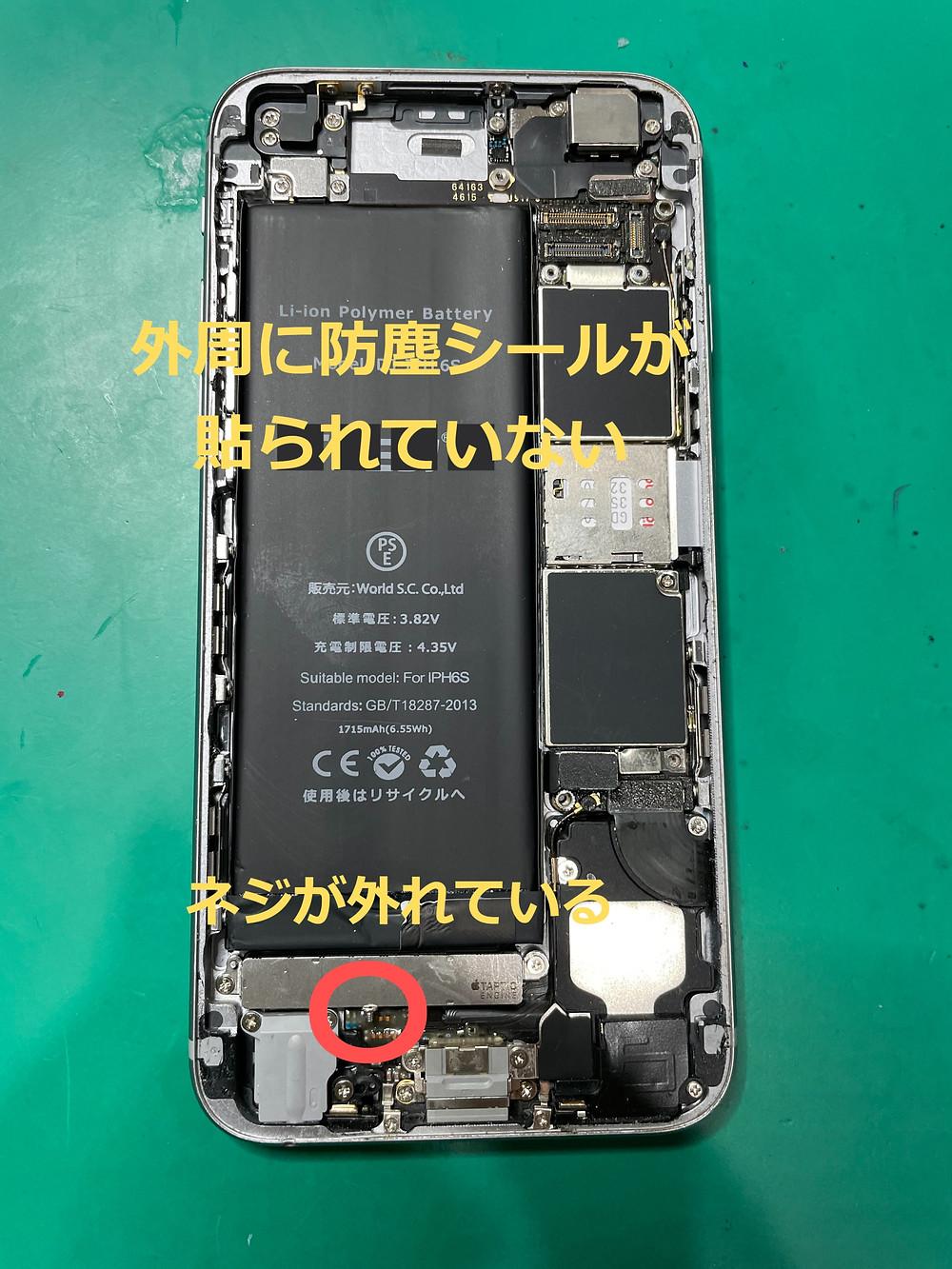 iPhone6Sの画面交換&バッテリ交換すると・・・