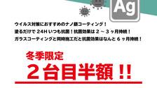 【冬季限定】ナノ銀コーティング2台目半額キャンペーン!