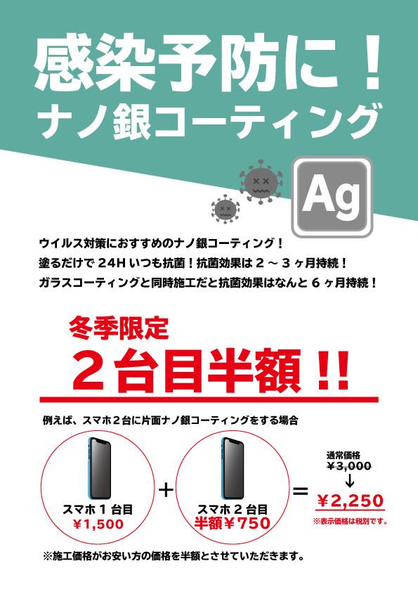 冬季限定】ナノ銀コーティング2台目半額キャンペーン!