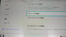 任天堂Switchジョイコン修理《任天堂Switch 修理 富山》