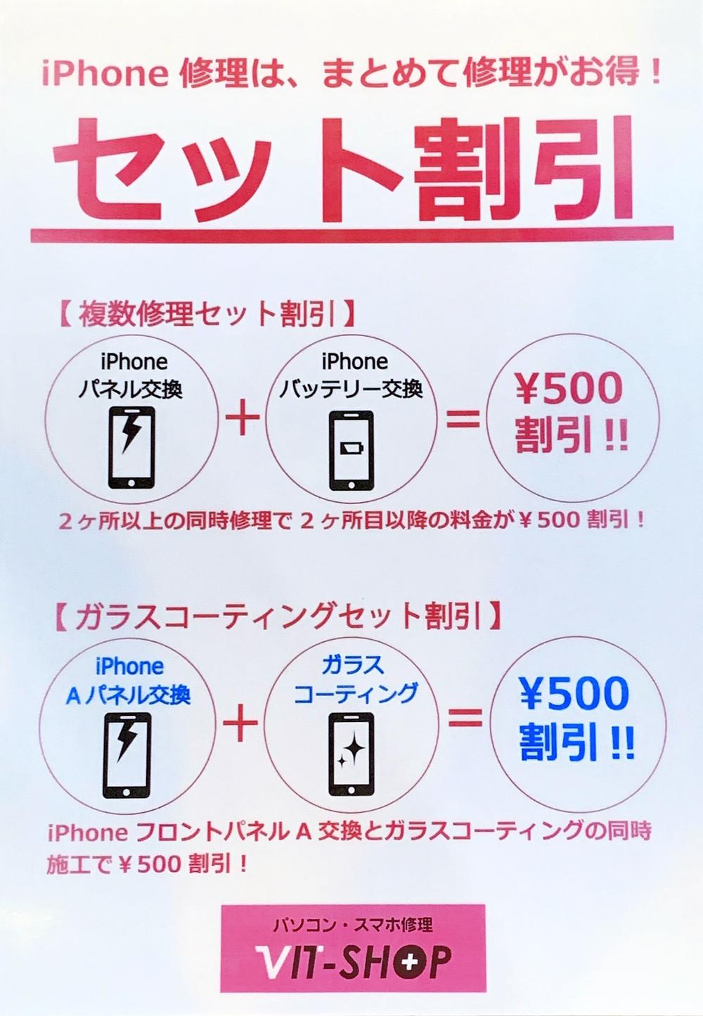 iPhone修理|お得なセット割引を実施中です!
