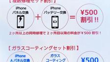 iPhone修理、お得なセット割引き実施中!