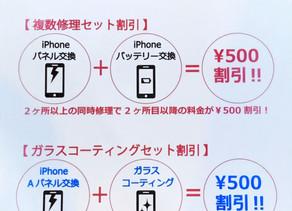 《iPhone修理 富山》iPhone修理|お得なセット割引を実施中です!