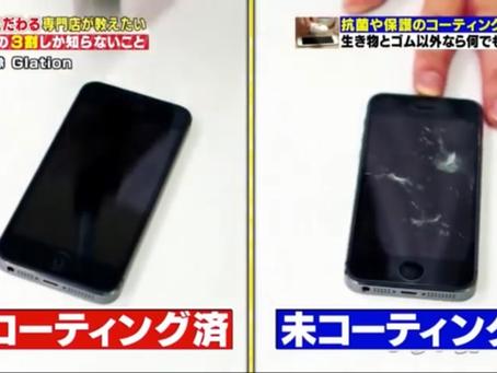 《ガラスコーティング スマホ  富山》テレビ番組で紹介されたガラスコーティング☆彡