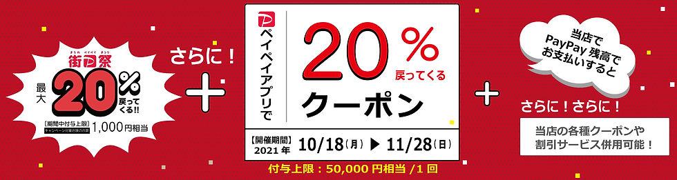 PayPayキャンペーン3.jpg