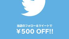 Twitter当店のフォロー&ツイートで500円OFFキャンペーン