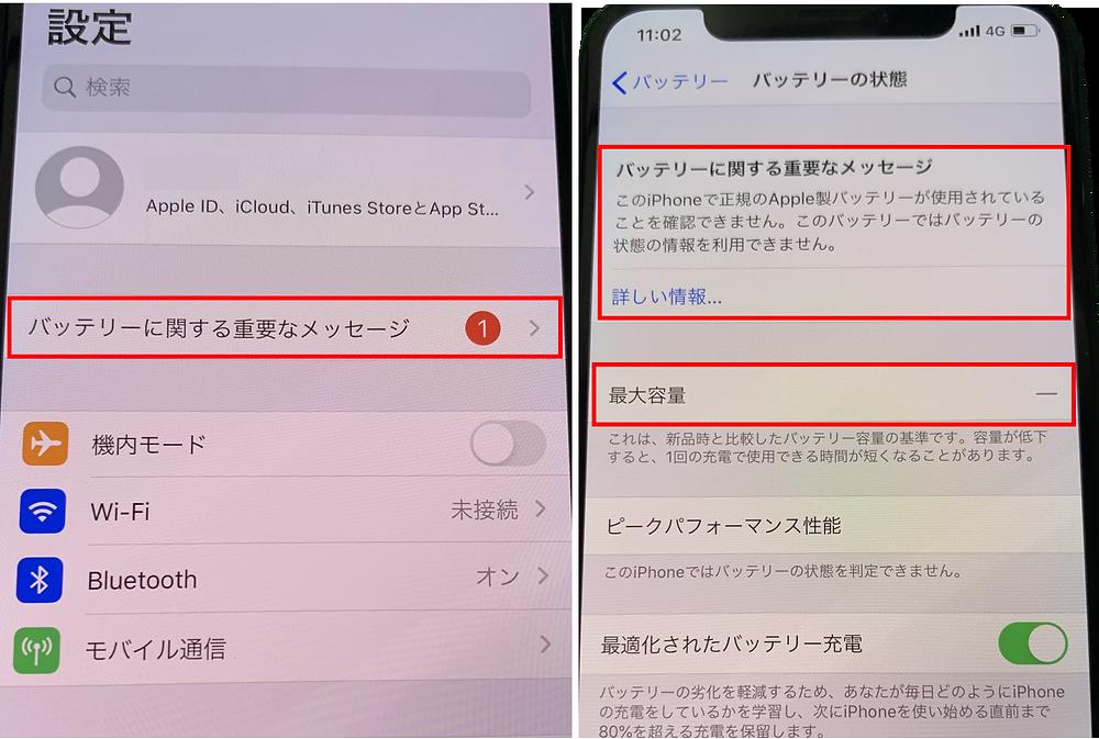 iPhoneXS以降のバッテリー交換後の画面表示について
