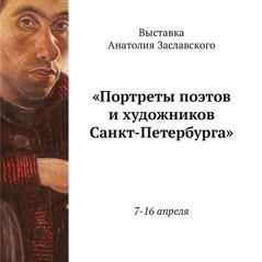 Выставка «Портреты поэтов и художников Санкт-Петербурга»