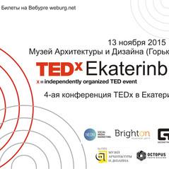 TEDxEkaterinburg