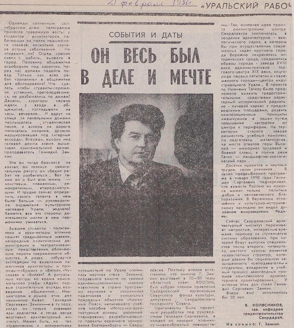 Уральский рабочий № __, 21 февраля 1991 г.