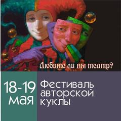 31 фестиваль авторской куклы «Любите ли вы театр?»