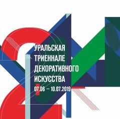Всероссийская открытая выставка декоративного искусства«II Уральская триеннале»