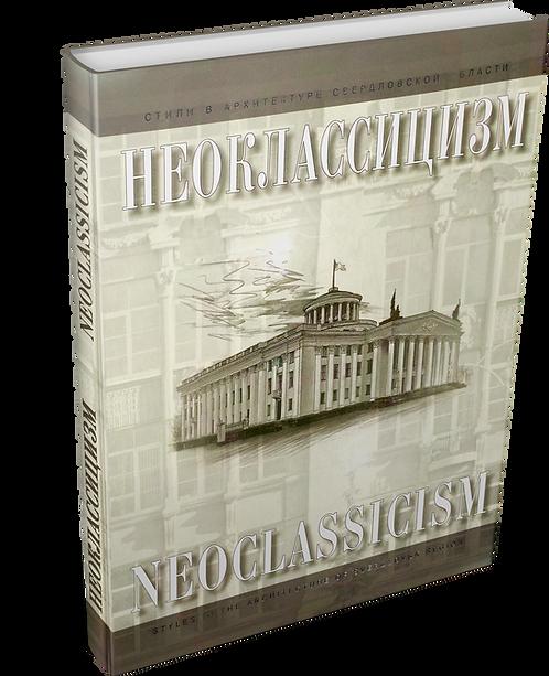 Неоклассицизм в памятниках архитектуры Свердловской области