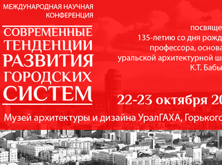 Международнаянаучная конференция «Современные тенденции развития городских систем», посвященная 135