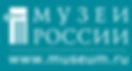 Музеи России, Москвы и Санкт-Петербурга