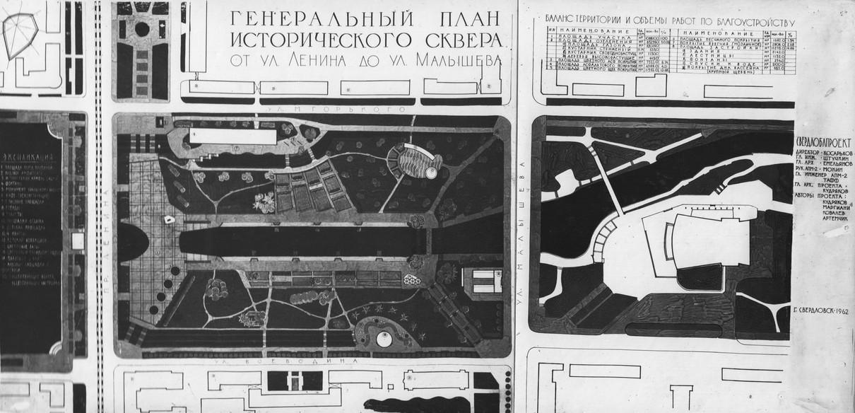 Исторический сквер в Свердловске Свердлоблпроект, 1962 г.