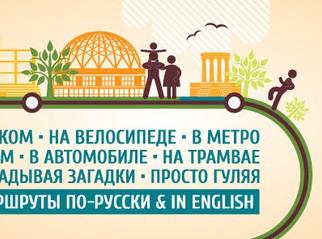 18 сентября в 9:00 в «Бегущий город» Музее архитектуры и дизайна