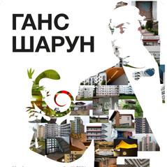 Выставки «Архитектор Ганс Шарун в фотографиях Карстена Крона», «Ганс Шарун, зодчий мечты»
