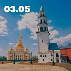 Экскурсия «Невьянск и Быньги: горнозаводские владения Демидовых»