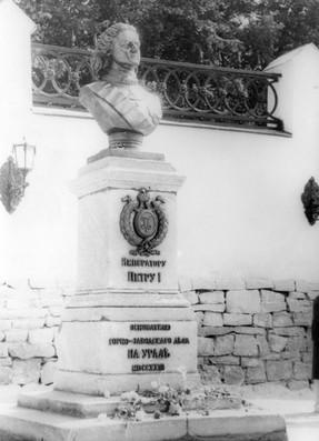Памятник Петру I. Скульптор Геннадий Чехомов.