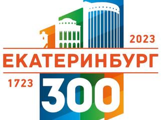 Конкурс рекламно-сувенирной продукции «Наш Екатеринбург»
