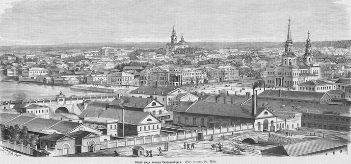 Екатеринбург, 1874