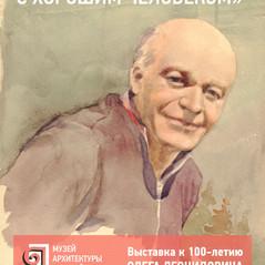 Выставка к 100-летию архитектора Олега Леонидовича Вольхина