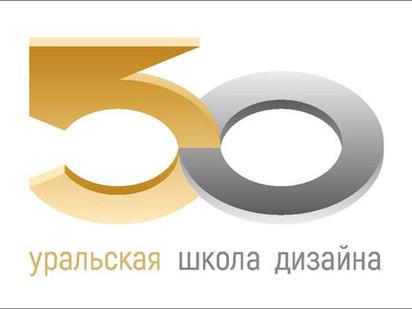 Выставка «50-лет Уральской школы дизайна: вехи истории»