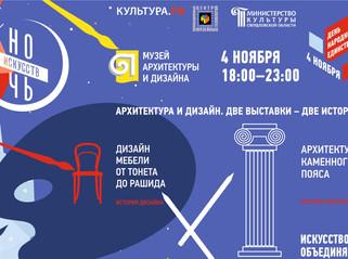 Ночь искусств 2018 в Музее архитектуры и дизайна УрГАХУ