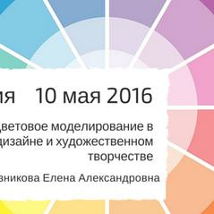 10 мая 2016. Лекция «Цветовое моделирование в дизайне и художественном творчестве»
