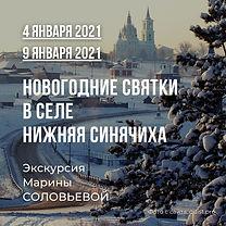 04 января 2021 09 января 2021 Экскурсию ведет Марина Сергеевна СОЛОВЬЕВА, искусствовед, заведующая экспозиционно-выставочным отделом...