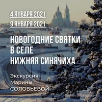 04 января 2021 09 января 2021 Экскурсию ведет Марина Сергеевна СОЛОВЬЕВА, искусствовед, заведующая экспозиционно-выставочным отделом Музе...