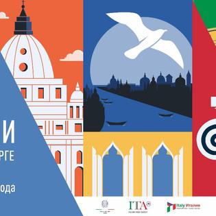 Итальянская культурная программа в Музее архитектуры и дизайна и УЦРД