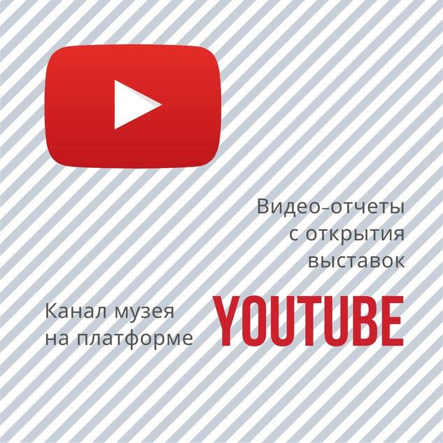 Канал музея на Youtube