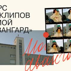 «Мой авангард» – конкурс видеороликов