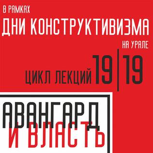 Цикл лекций и мастер-классов Елены Дудоровой «Авангард и власть»