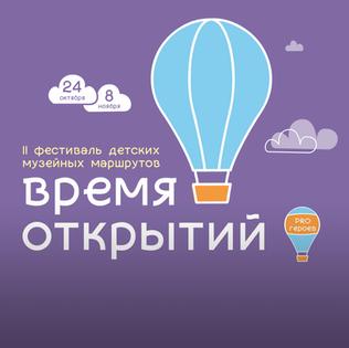 Второй Фестиваль детских музейных маршрутов «Время открытий»