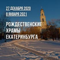 27 декабря 2020 08 января 2021 Экскурсовод: Татьяна Гензе Программа: Экскурсия знакомит с архитектурой, внутренним устройством православн...