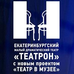 Спектакли Екатеринбургского Малого Драматического театра «ТЕАТРОН» в Музее архитектуры и дизайна