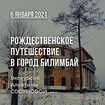 06 января 2021 Экскурсию ведет Алевтина Васильевна СОСУНОВА, специалист в сфере музейного дела и охраны памятников истории и культуры по...