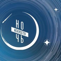 3 ноября в Екатеринбурге пройдет НОЧЬ ИСКУССТВ 2020