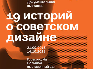 Выставка «Техническая эстетика. 19 историй о советском дизайне»
