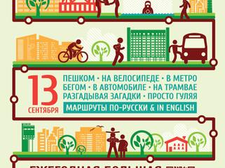 Бегущий город 2015