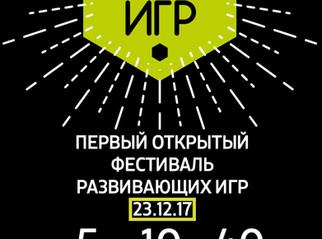 I Открытый Фестиваль Развивающих Игр в Екатеринбурге!