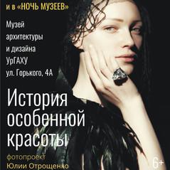 Выставка «История особенной красоты». Фотопроект Юлии Отрощенко