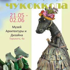 Выставка фестиваля авторской куклы «Чукоккола»