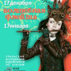 28-й фестиваль Уральской Ассоциации Художников по куклам «Волшебная флейта»